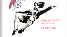 Poza 35 din 36 | ART FOOTBALL 2007 Sochi, Russia